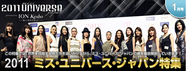 Road to Miss Universe Japan 2011 Main10