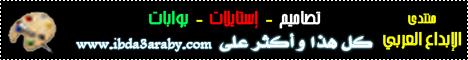 بنر احترافي لمنتدى الابداع العربي [من تصميمي ] + ملف مفتوح + هدية - صفحة 4 Banner11