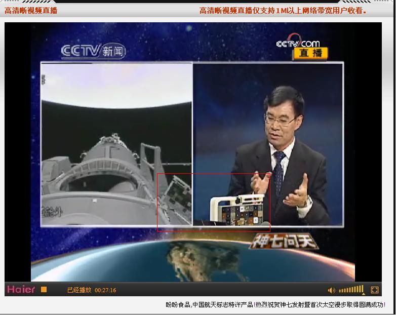 [Shenzhou 7] Sortie dans l'espace - Page 5 114