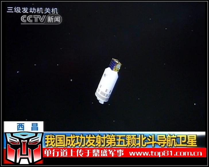 [Chine] Lancement CZ-3A / COMPASS 2 - IGSO (01/08/2010)   1311
