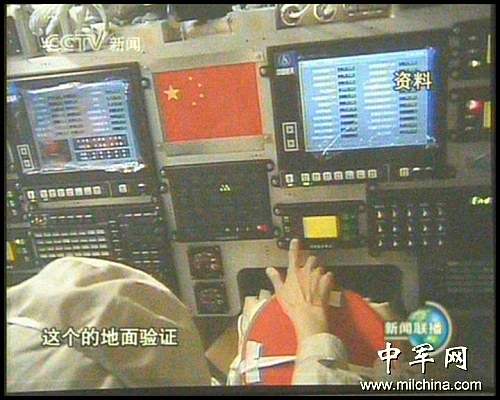 Shenzhou 7 (25 sept 08) - Page 4 1610