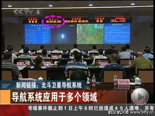 [Chine] Lancement CZ-3A / COMPASS 2 - IGSO (01/08/2010)   214