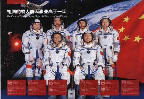 Shenzhou 7 (25 sept 08) - Page 5 313