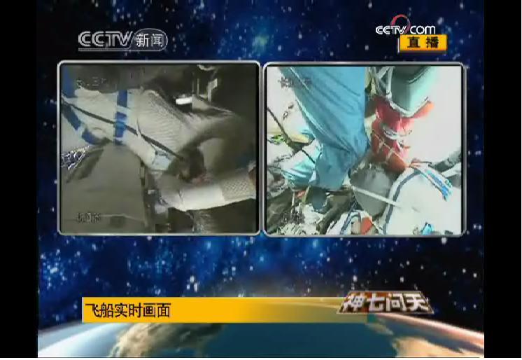 [Shenzhou 7] Sortie dans l'espace - Page 5 Sans_t11