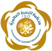 Statement of the International Support Organization Regarding the Recent Film Defaming Prophet Muhammad (peace be upon him)  Iso_lo10
