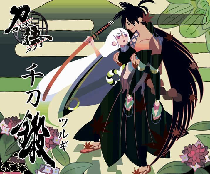 Katanagatari Katana12