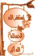 قسم فى رحاب الاسلامية