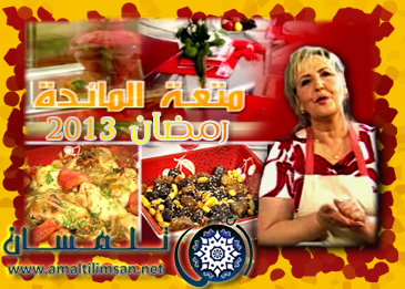 تحميل متعة المائدة رمضان 2013 Mout3a10