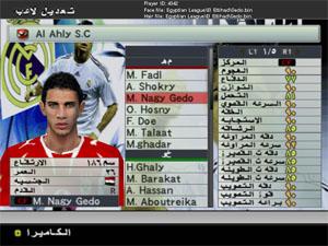 تحميل باتش الدوري المصري 2011 لبيس 6 pes - صفحة 11 Untit149