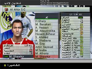 تحميل باتش الدوري المصري 2011 لبيس 6 pes - صفحة 11 Untit151