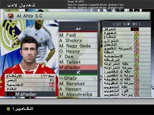 تحميل باتش الدوري المصري 2011 لبيس 6 pes - صفحة 11 Untit152