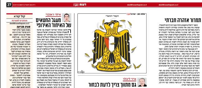 شوفوا اسرائيل ماذا تضع فى صفحتها الرئيسيه على المجلات والمصريين فى غفله Israee10