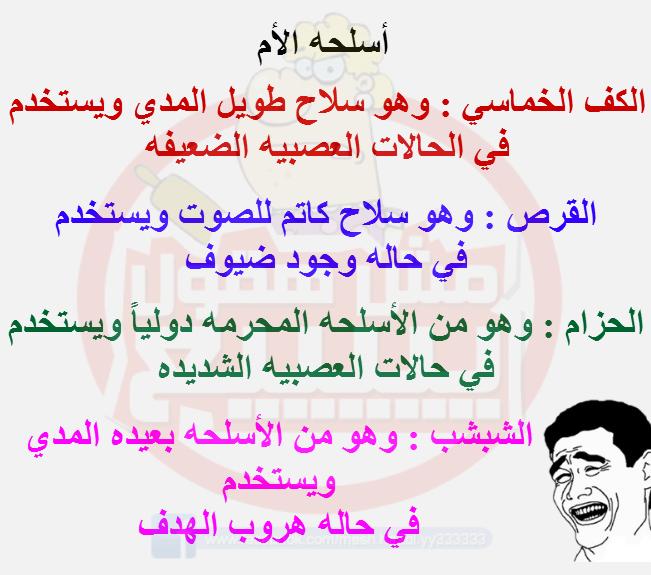 اسلحه الشعب المصرى كوميدى Oouou10