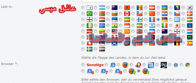 كود جعل المزاج واعلام الدول بشكل افقي في التسجيل لجميع النسخ Flagge10