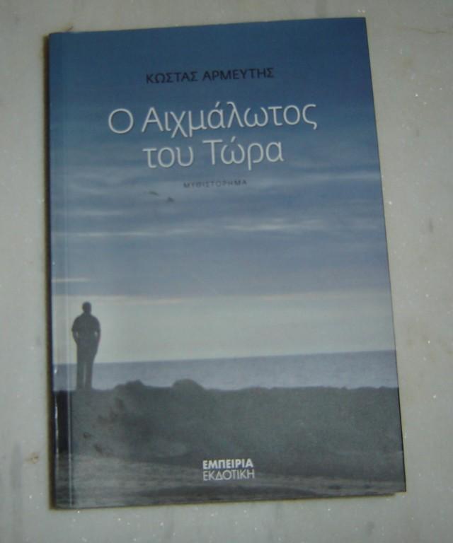 Παρουσίαση βιβλίου. Dsc03516