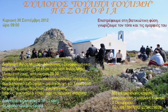 Πεζοπορία Άγιος Μηνάς - Αδιάκοπος - Ξενοφωντιάνικα. Dsc_1110