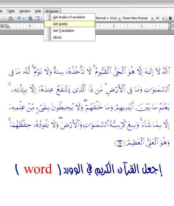 أضف القرآن الكريم إلى الاوفيس (جديد) لكل مسلم بحجم صغير جداااااااااااا 210