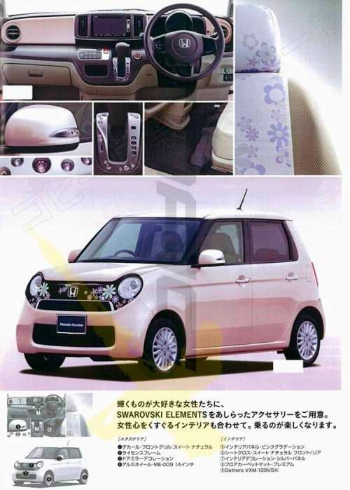 2012 - [Honda] N-One N-one_14