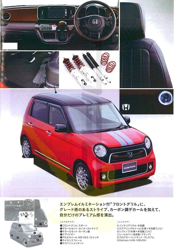 2012 - [Honda] N-One N-one_15