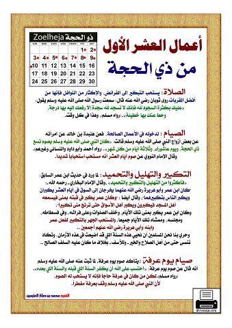 les dix premiers jours de Dhul Hijjah.. Douhid10