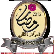 النتائج النهائية وتوزيع الجوائز للمسابقة الرمضانية لمنتديات اضواء الاسلام لعام 1433 هجريا ادخل وشجع وبارك  - صفحة 2 G0o98710