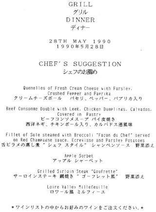 Marine Leisure Development Co./Japanese Charter - 1990 Uten_n15