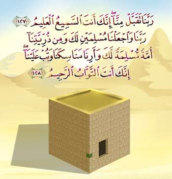 إبراهيم (عليه السلام) 310