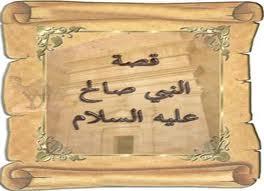 صالح (عليه السلام) Images11