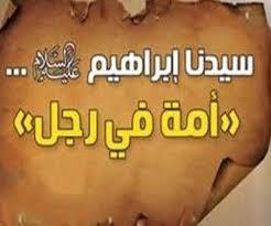 إبراهيم (عليه السلام) Images22