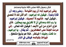إبراهيم (عليه السلام) Images24