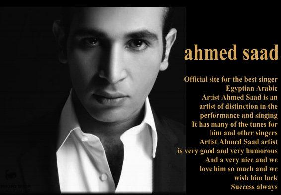 الموقع الرسمى للمطرب احمد سعد-Ahmed Saad official website Offici10