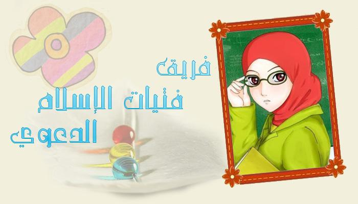 فريق فتيات الإسلام الدعوي