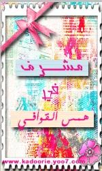 ¤*~مشرف قسم همس القوافي~*¤