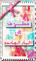 ¤*~مشرف قسم اخبار الجامعة ~*¤