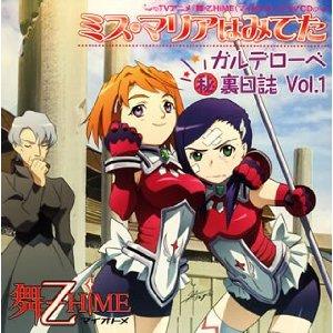 Mai-HiME/Otome/Destiny Drama CDs Discussion - Page 3 513tek10