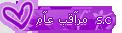 -{ مرآقـب عـآمـ }-