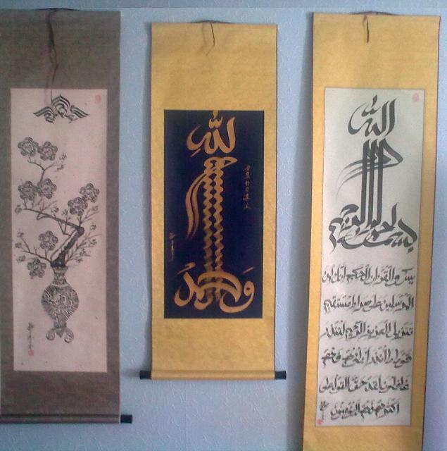 vend des calligraphie islamique a l'encre de chine Photo111