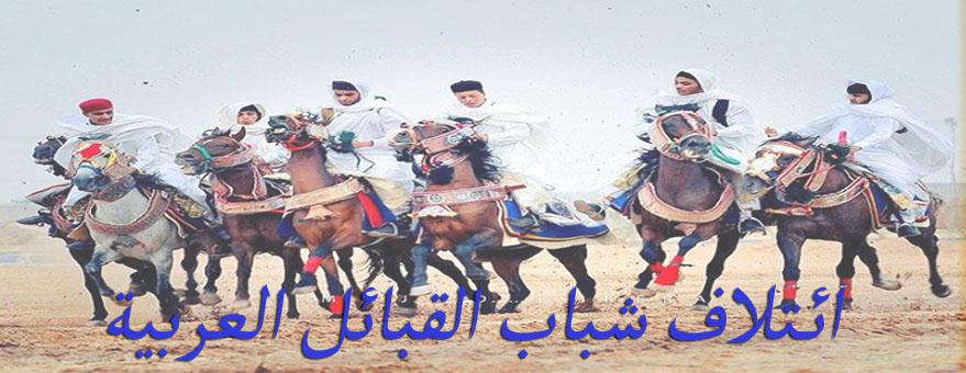 الموقع الرسمى لائتلاف شباب القبائل العربية