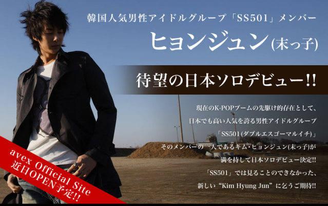 [info] HyungJun Solo Album Details - 2011.01.22 2mo4ku10