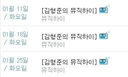 [Info] Kim Hyung Jun's Music High Live Webcam Broadcast Jadwal10