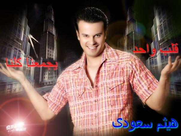 alb wahd