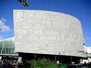 مكتبة الاسكندرية الجديدة 320px-10