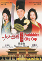 Affiches Films / Movie Posters  COP (FLIC) Forbid10