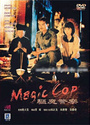 Affiches Films / Movie Posters  COP (FLIC) Magic_10