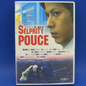 Affiches Films / Movie Posters  POLICE Securi10