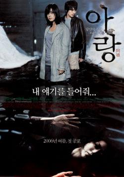 Arang    | Korean Movie |   250px-10