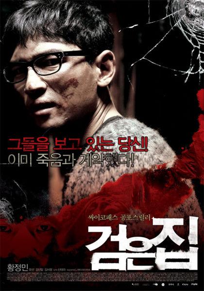 Black House           | Korean Movie |  420px-10