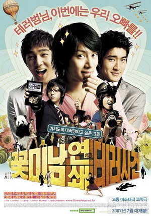Attack On The Pin-Up Boys             | Korean Movie |   61p17g10