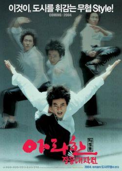 Arahan: Urban Martial Arts Action           | Korean Movie |   Arahan10