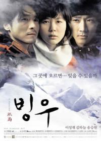 Bingwoo           | Korean Movie |  Bingwo10